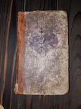 1802 Злодеяние Якобинцев в 2 частях, фото №4