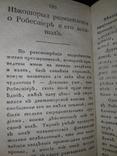 1802 Злодеяние Якобинцев в 2 частях, фото №5