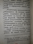 1802 Злодеяние Якобинцев в 2 частях, фото №8