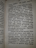 1802 Злодеяние Якобинцев в 2 частях, фото №9