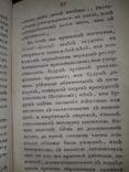 1802 Злодеяние Якобинцев в 2 частях, фото №10