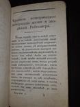 1802 Злодеяние Якобинцев в 2 частях, фото №11