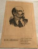 В.И.Ленин(Лев Толстов как зеркало русской революции), фото №2