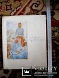 Монографія худож. П.Кузнєцова 1969 рік, фото №2