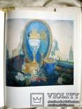 Монографія худож. П.Кузнєцова 1969 рік, фото №9