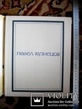 Монографія худож. П.Кузнєцова 1969 рік, фото №13