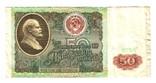 РФ, 50 рублів 1991 року, фото №3