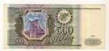 РФ, 500 рублів 1993 року, фото №2