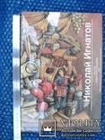 Монографія худ. Ігнатова - 1982 рік, фото №2