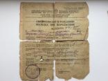 Свидетельство о рождении 1936 г на бумаге с водяными знаками, фото №2