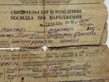 Свидетельство о рождении 1936 г на бумаге с водяными знаками, фото №3