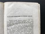 1879 Императорский Новороссийский университет Одесса. Механика. Проф.Лигин, фото №5