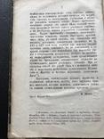 1879 Императорский Новороссийский университет Одесса. Механика. Проф.Лигин, фото №6