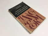 Сборник задач по теоретической электротехнике. 1975 год, фото №2