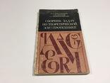 Сборник задач по теоретической электротехнике. 1975 год, фото №3
