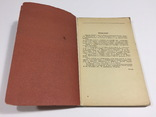 Сборник задач по теоретической электротехнике. 1975 год, фото №4