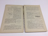 Сборник задач по теоретической электротехнике. 1975 год, фото №6