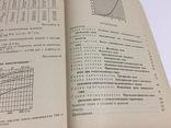 Сборник задач по теоретической электротехнике. 1975 год, фото №9