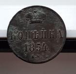 Копейка 1854, фото №2