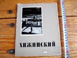 Монографія художника Хижинського - 1954 рік, фото №2