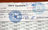 Лист талонов ветерана ВОВ для проезда, фото №5