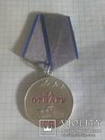 Медаль За Отвагу (копия), фото №2