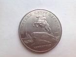 5 рублей 1988 года СССР Памятник Петру 1, фото №2