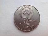 5 рублей 1988 года СССР Памятник Петру 1, фото №3