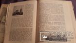 1 и 4 выпуск Православная русская обитель 1909г изд Сойкина, фото №8