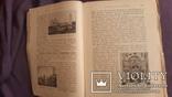 1 и 4 выпуск Православная русская обитель 1909г изд Сойкина, фото №9