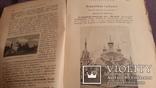 1 и 4 выпуск Православная русская обитель 1909г изд Сойкина, фото №10