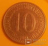 Югославія 10 динарів, 1984