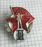Ворошиловский стрелок, фото №6