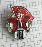 Ворошиловский стрелок, фото №7