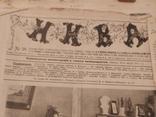 "Подшивка газеты-журнала ""Нива"" 1915 год, фото №3"
