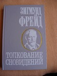 "Зигмунд Фрейд ""Толкование сновидений"", фото №2"