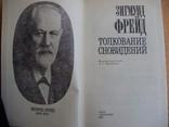 "Зигмунд Фрейд ""Толкование сновидений"", фото №3"