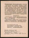 Листовка - Реклама СССР. 1982 год. ГАИ Хмельницкая обл., фото №3