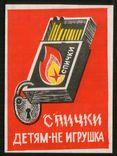Листовка - Реклама УССР. 1983 год. Противопожарное общ-во Спички детям не игрушка !, фото №2