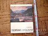 Монографія худож. Г. Ниського - 1972 рік, фото №2