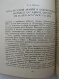 К 175-летию Отечественной войны 1812 г. и Освободительной войны 1813 г. в Германии, фото №6