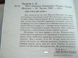 """""""Мои любимые блондинки"""" Андрей Малахов., фото №5"""