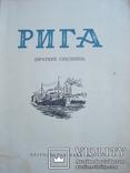 Рига (краткие сведения). Латгосиздат 1951 г., фото №3