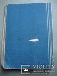 Рига (краткие сведения). Латгосиздат 1951 г., фото №13