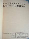 """Евтушенко Евгений """"Катер связи"""" 1966 год., фото №3"""