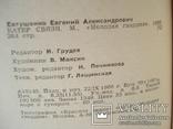 """Евтушенко Евгений """"Катер связи"""" 1966 год., фото №8"""