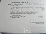 Вознесенский Андрей ''Прорабы духа'', фото №4