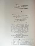 """Вознесенский Андрей """"Ахиллесово сердце"""" 1966 год., фото №11"""
