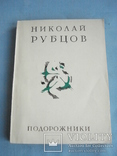 "Николай Рубцов ""Подорожники."", фото №2"