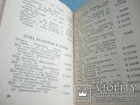 Рига. Краткий справочник 1963 год., фото №6